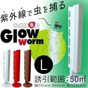 光式捕虫器(紫外線誘虫&粘着捕獲式) Glowworm L|mikura