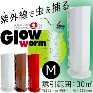 光式捕虫器(紫外線誘虫&粘着捕獲式) Glowworm M|mikura