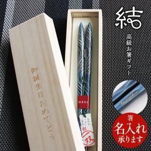 お箸 桐箱入り 結 敬老の日 若狭の高級箸ギフト|mikura