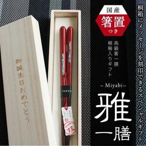 お箸 箸置き付 桐箱入り セット プレゼント 雅 若狭の高級箸ギフト 敬老の日|mikura
