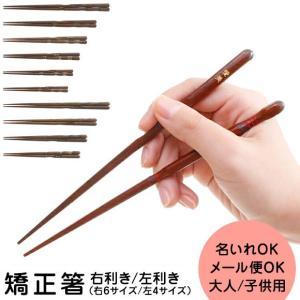 持ち方矯正箸 三点支持箸 しつけ箸 大人用 子供用 右利き用 左利き用【名入れ可能】|mikura