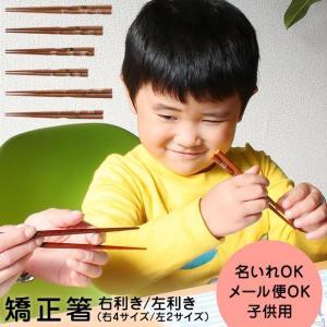 三点支持箸 矯正箸 しつけ箸 子供用 右利き用 左利き用【名入れ可】|mikura
