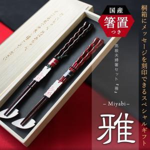 夫婦箸 箸置きセット 桐箱入り お箸ギフト 雅|mikura