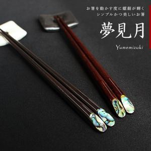 夫婦箸 箸置きセット 桐箱入り お箸ギフト 雅 mikura 09
