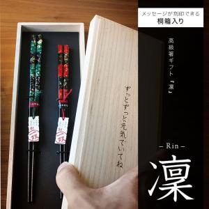 夫婦箸 高級 お箸 ギフト 凛|mikura