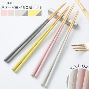 STIIK お箸 竹箸 長くて美しい スティック 二膳(4本セット)|mikura