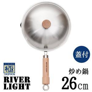 リバーライトの「極JAPAN」は、鉄の調理道具の最大の欠点であった「サビ」のお手入れを無くすことに成...