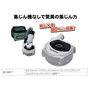 HiKOKI ハイコーキ(旧日立工機) 集じんアダプター <0033-3997> 100mm 自己集...