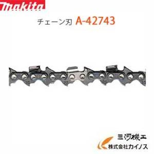 マキタ チェーン刃 A-42743 25AP-...の関連商品5