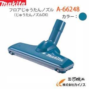 マキタ 充電式クリーナー用 フロアじゅうたんノズル ブルー <>