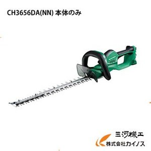 Hikoki <CH3656DA(NN)> マルチボルト 36V コードレス植木バリカン 本体のみ ...