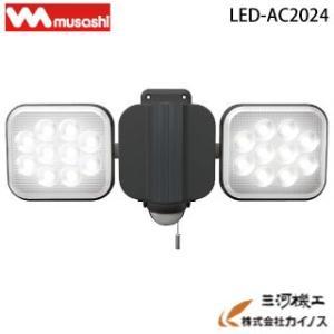 ムサシ 12W×2灯 RITEX フリーアーム式LEDサンサーライト <LED-AC2024> 【m...