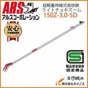 アルス 超軽量伸縮式高枝鋏ライトチョキズーム ...の関連商品1
