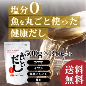 【お買得3個セット】おいしいだし 海のペプチド 500g 無添加 出汁 体に優しい天然だし 国産 食...