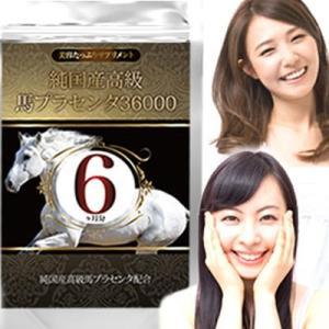 純国産高級馬プラセンタ36000 約6ヵ月分(馬プラセンタ配合サプリ) mikys