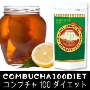 紅茶きのこ、植物発酵エキス、クエン酸配合 コンブチャ100ダ...