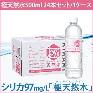 シリカ含有量97mg/l 極天然水500ml 24本セット mikys