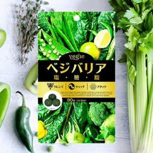 食生活サポートサプリ ベジエ ベジバリア塩糖脂 90粒(30回分) mikys