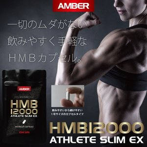 HMB配合 AMBER HMB12000 アスリートスリムEX 120カプセル mikys