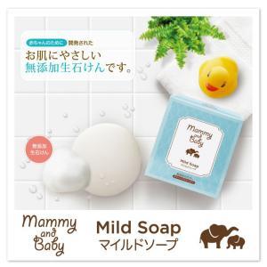 赤ちゃんとお母さん一緒に使えるスキンケア Mammy & Baby マイルドソープ|mikys