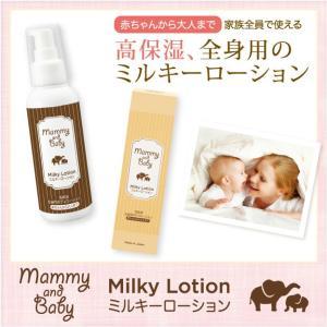 赤ちゃんとお母さん一緒に使えるスキンケア Mammy & Baby ミルキーローション|mikys