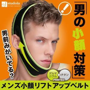 男性用小顔ベルト メンズ小顔リフトアップベルト|mikys