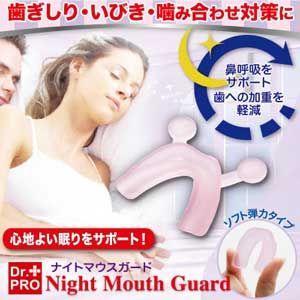 歯ぎしり・いびき・噛み合わせ対策マウスピース ナイトマウスガード mikys