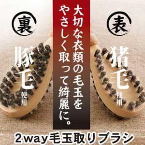 『2way毛玉取りブラシ』 大切な衣類の毛玉を優しく絡め取り繊維を整える!両面のブラシを使い分け♪ブ...