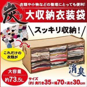 衣替え洋服収納袋 炭入り大収納衣装袋