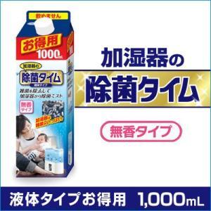 加湿器専用除菌剤 加湿器の除菌タイム 液体タイプ お得用1L...