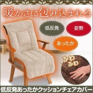 椅子用低反発暖かボアカバー 低反発あったかクッションチェアカ...