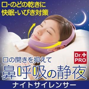 いびき対策鼻呼吸サポートベルト ナイトサイレンサー 男女兼用 mikys