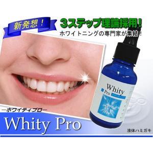 歯のホワイトニング美容液 ホワイティプロ