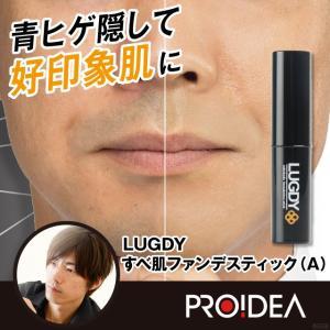 コンシーラー メンズ 青髭隠し 毛穴カバー ファンデーション LUGDY すべ肌ファンデスティック(...
