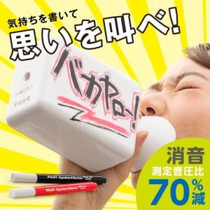 『PROIDEA(プロイデア)SAKEBOARD -サケボード-』 描いて、叫んですっきり爽快!普段...