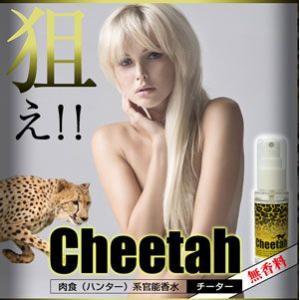 チーター(男性専用フェロモン香水)無香料タイプ|mikys