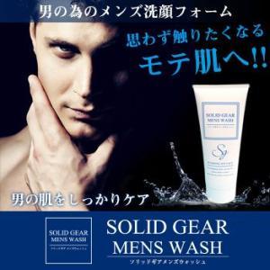 ソリッドギア メンズウォッシュ(男性用洗顔フォーム)|mikys