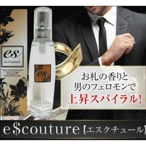 エスクチュール(男性用フェロモン香水)|mikys