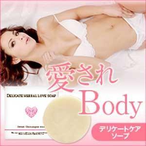 『デリケートハーバルラブソープ(デリケートゾーン専用生石鹸)』 たった1個の石鹸で魔性の誘惑Body...