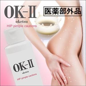 『OK-II(お尻ニキビ、背中ニキビケア薬用コスメ)医薬部外品』 ニキビが広がってしまった部分や、で...