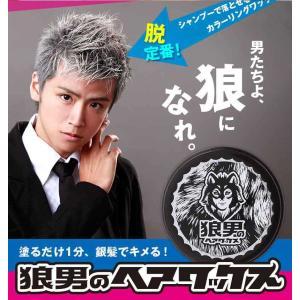 銀髪シルバーワックス ★狼男のヘアワックス|mikys