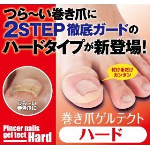 『巻き爪ゲルテクト ハード』 つら〜い巻き爪に付けるだけカンタン2STEP 徹底ガードのハードタイプ...
