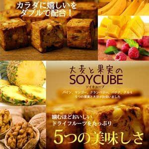 置き換えダイエットスイーツ 大麦と果実のソイキューブ|mikys