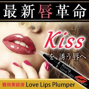唇専用美容液 ライジング ラブリップスプランパー