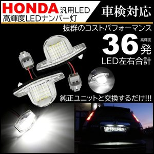 ホンダ 汎用 LED ナンバー灯 ステップワゴン RF/RG/RK ストリーム RN1-5 オデッセ...