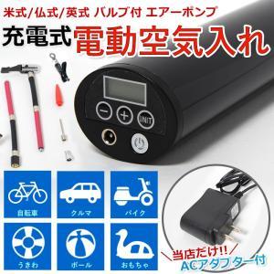 電動空気入れ 米式 仏式 バルブ付 電動 自動 エアーポンプ 小型電動ポンプセット