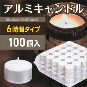 キャンドル アルミカップ 6時間 100個 ティーライトキャンドル 防災 クリスマス ろうそく 蝋燭