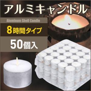 キャンドル アルミカップ 8時間 50個 ティーライトキャンドル 防災 クリスマス ろうそく 蝋燭