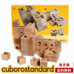 キュボロ スタンダード cuboro 積み木 玉の塔 クロボ