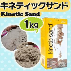 キネティックサンド 1kg Kinetic Sand 屋内で遊べる砂 砂遊び ダンシングサンド